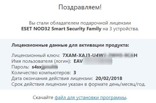 Eset Nod32 Smart Security Family Licenta Gratis Descarca